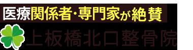 上板橋の整体なら「上板橋北口整骨院」 ロゴ